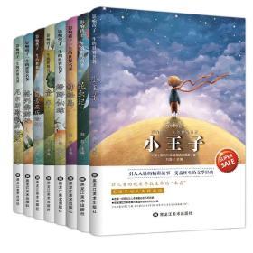 小王子书神秘岛影响孩子一生的世界名著引人入胜精彩故事8册