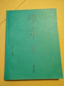 传家:中国人的生活智慧