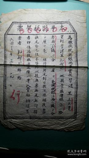 民國三十一年   太平縣稅契票