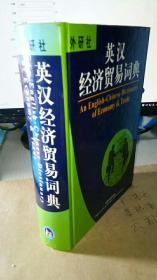 英汉经济贸易词典