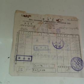 民国满洲国同记商场票证之二十七