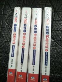 高级美语.中级美语(上下)初级美语(下)【四册合售】