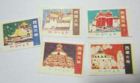 西藏火花  一套