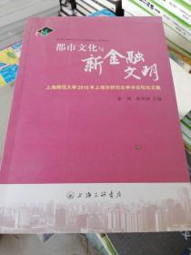 都市文化与新金融文明 : 上海师范大学2016年上海市研究生学术论坛论文集