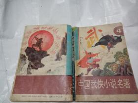 绘画本中国武侠小说名著第四册