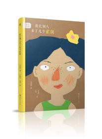 童诗中国:我比别人多了几个雀斑