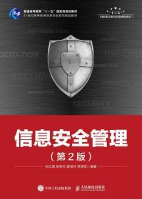 正版 信息安全管理(第2版)张红旗、杨英杰、唐慧林、常德显  著 人民邮电出版社 9787115468079