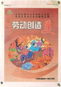 北京晚报广告画——劳动创造美