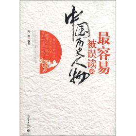最容易被误读的中国历史人物 龙吻 新世界出版社 9787510424700