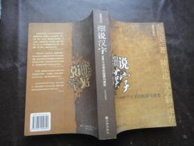 细说汉字:1000个汉字的起源与演变:插图珍藏本