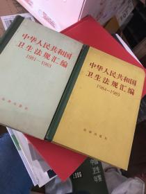 中华人民共和国卫生法规汇编/1981-1983、1984年-1985年