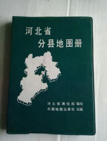 河北省分县地图册【绿色软塑封】