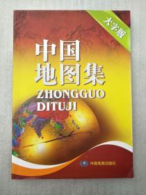中国地图集 (大字版)