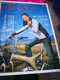买满就送 自行车生活杂志 VOL.12  骑行与铁道上的旅行