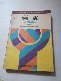 九年义务教育三年制初级中学教科书:语文(第六册)
