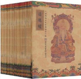 中国传统文化经典临摹字帖全套39册儒释道经典抄经本 佛教硬笔书法临摹字帖