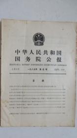中华人民共和国国务院公报(1985年第4~11号)【8期合售】