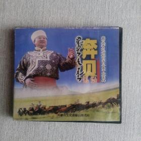 1VCD:奔贝锡勒(蒙古族著名长调歌唱家白音查干纪念专辑)。经试听,全程无卡顿,售出不退。