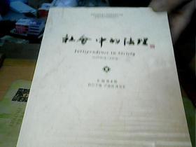 社会中的法理(2010年第1卷.总第1卷)