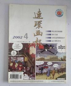 连环画报(2002年第4期)
