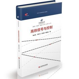 中国高铁丛书:高铁信号与控制