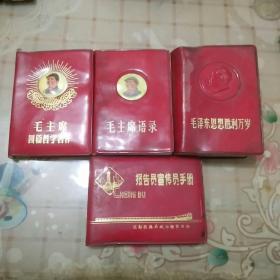 毛泽东思想胜利万岁  毛主席语录  毛主席四篇哲学著作  报告员宣传员手册  四本合售