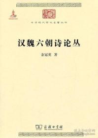 汉魏六朝诗论丛