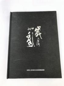 岁月如歌 画册&长阳土家族自治县歌舞剧团 1959-2012&精装&图片集&16开&历史