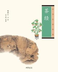 全新正版 茶经--中华生活经典 中华书局  [唐]陆羽著,沈冬梅译注
