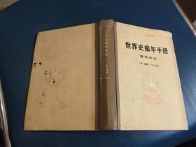 世界史编年手册:现代部分