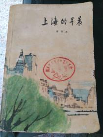 上海的早晨 第一部