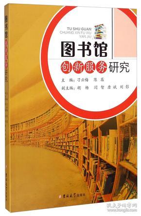 图书馆创新服务研究