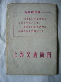 一九七一年的上海交通简图 附《东方红》、《大海航行靠舵手》等五首革命歌曲 约8大小