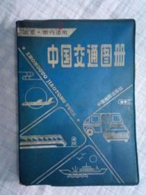 中国交通地图 90.7