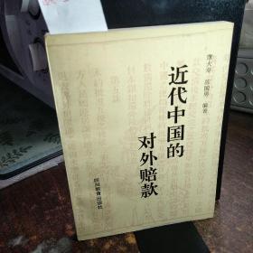 近代中国的对外赔款