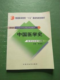 新世纪全国高等中医药院校规划教材:中国医学史(供中医药类专业用)16开