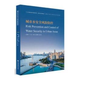 城市水安全风险防控