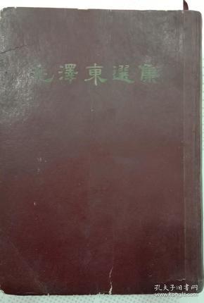 毛泽东选集 一卷本1966,