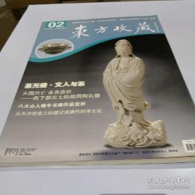 东方收藏 2015年第2期:文与人茶专题