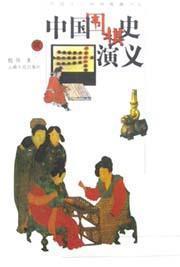 中国围棋史演义