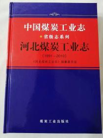 河北煤炭工业志(1991-2010)  中国煤 炭工业志省级志系列  8952