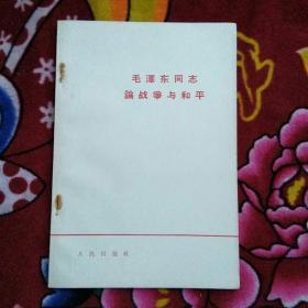毛泽东同志论战争与和平(实物拍照 头条推荐settingclose