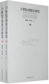 现货正版 套装2本 上卷、下卷 20世纪《西游记》研究 梅新林  文化艺术出版社
