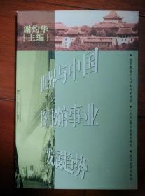 世界与中国图书馆事业发展趋势