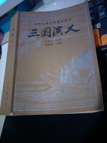 三国演义 宝文堂书店(周振甫节编,插图本)1982年10月一版一印,稀缺版!