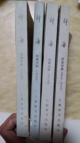 辞海:地理分册(历史地理+外国地理+中国地理)+历史分册(4本合售)