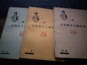 毛绒线手工编结法----初集 二集 四集---三册合售