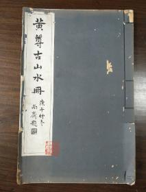 民国:黄尊古山水册(珂罗版画册)