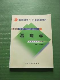 """普通高等教育""""十五""""国家级规划教材:温病学(16开)"""