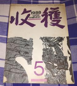 收获 1988年第5期 总第73期 近九品 包邮挂